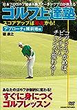 ゴルフ上達塾 スコアアップは基本から!  アプローチ&傾斜地編 (<DVD>)