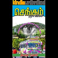 செங்கம் டிராவல்ஸ்: காதல் காட்சிகள் இல்லாத காதல் கதை (Tamil Edition)