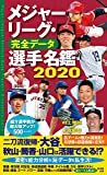 メジャーリーグ・完全データ選手名鑑2020