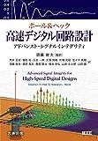 ホール & ヘック 高速デジタル回路設計 アドバンスト・シグナルインテグリティ