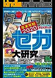 ゲームラボ 年末年始2020 [雑誌]