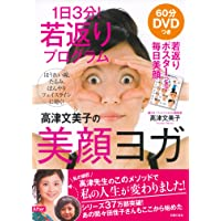 DVDつき 1日3分!  若返りプログラム 高津文美子の美顔ヨガ―若返りポスターつきで毎日美顔