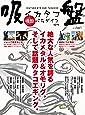 イカタコ吸盤パラダイス2018 (別冊つり人 Vol. 469)