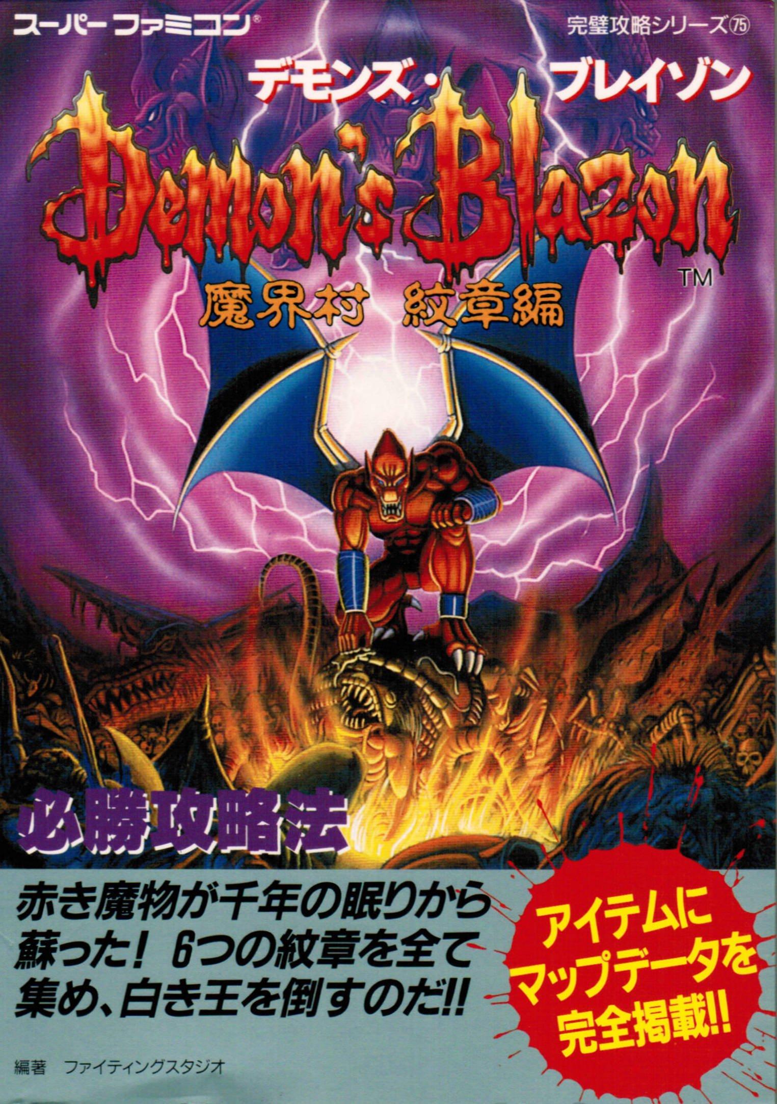 デモンズ ブレイ ゾン 攻略 デモンズブレイゾン 魔界村 紋章編 攻略Wiki