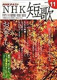 NHK短歌 2019年 11 月号 [雑誌]