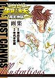 聖闘士星矢 THE LOST CANVAS冥王神話画集(書籍扱い) (少年チャンピオン・コミックス)