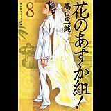 花のあすか組!(8) (祥伝社コミック文庫)