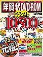 年賀状DVD-ROM イラスト10500 2019年版 (インプレスムック)