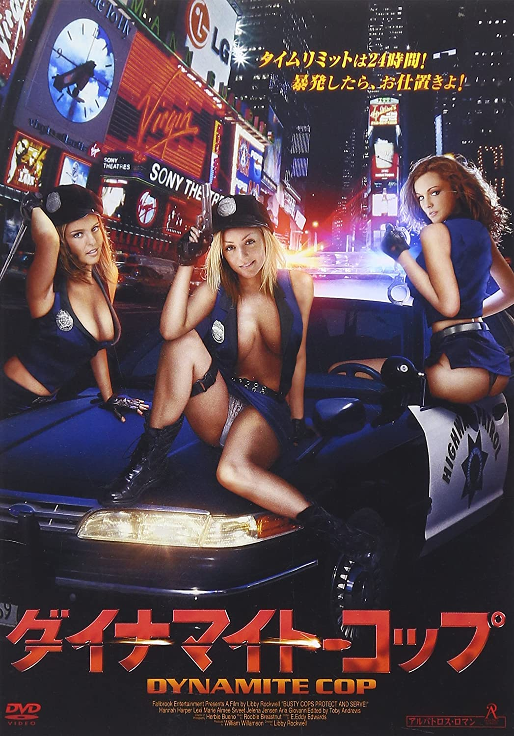Busty cop movie series