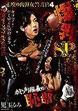悲嘆の肉弾女警護官4 爆乳SPカミソリ班長の恥部 児玉るみ シネマジック [DVD]