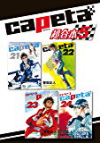 capeta 超合本版(5) (月刊少年マガジンコミックス)
