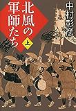 北風の軍師たち(上) (中公文庫)