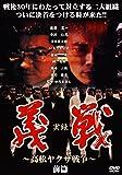 実録・義戦 前篇~高松やくざ戦争~ [DVD]