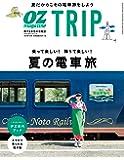 OZ TRIP 2019年 7月号 No.5 夏の電車旅 (オズトリップ)