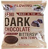 バスコチョコレート1kg (セミダークチョコレート国産)チョコレートファウンテン・フォンデュ、製菓用