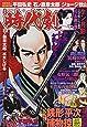 漫画 時代劇 vol.3 (GW MOOK 359)