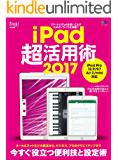 iPad 超活用術 2017[雑誌] flick!特別編集