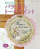 写真で解説 バラと花のトールペイント (レディブティックシリーズno.4363)