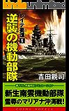レイテ驀進[1]逆襲の機動部隊 (コスモノベルズ)