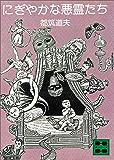にぎやかな悪霊たち (講談社文庫)