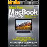 Mac Fan Special MacBook完全ガイド MacBook・MacBook Air・MacBook Pro/macOS High Sierra対応