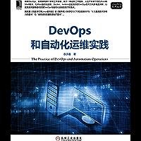DevOps和自动化运维实践 (Linux/Unix技术丛书)