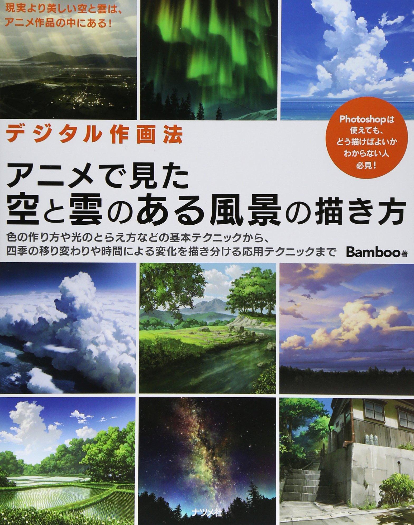 デジタル作画法 アニメで見た空と雲のある風景の描き方 Bamboo 本