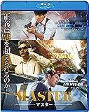 MASTER/マスター [Blu-ray]
