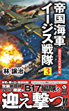 帝国海軍イージス戦隊(3) 激烈なる日米総力戦 (ヴィクトリーノベルス)