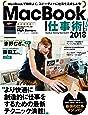 MacBook仕事術! 2018 (High Sierra対応 最新版)