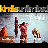 世界写真の旅 第4集 ネパール2