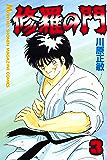 修羅の門(3) (月刊少年マガジンコミックス)
