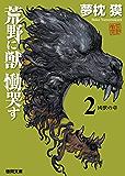荒野に獣 慟哭す 2 凶獣の章 (徳間文庫)