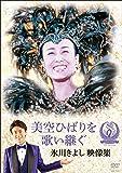 美空ひばりを歌い継ぐ 氷川きよし 映像集 [DVD]