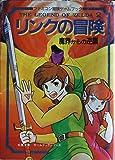 リンクの冒険―魔界からの逆襲 (双葉文庫―ファミコン冒険ゲームブックシリーズ)