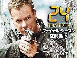 24 TWENTY FOUR シーズン8