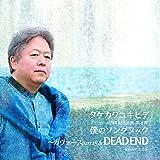 僕のソングブック カヴァーズ part15 & DEAD END -winter 2016-