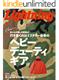 Lightning(ライトニング) 2019年2月号 Vol.298[雑誌]