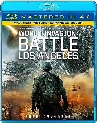 世界 侵略 ロサンゼルス 決戦 エイリアン vs 海兵 隊員