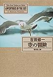 空の冒険 (集英社文庫)