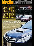 名車の記憶 スバル レガシィ (Motor Magazine Mook)
