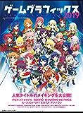 ゲームグラフィックス 2019 CGWORLD特別編集版 CGWORLD (シージーワールド)