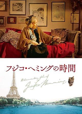 フジコ・へミングの時間 [DVD]