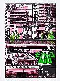 モブサイコ100 Ⅱ vol.003 (初回仕様版/2枚組) [DVD]