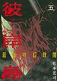 彼岸島 最後の47日間(5) (ヤングマガジンコミックス)