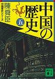 中国の歴史(五) (講談社文庫)