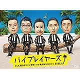バイプレイヤーズ ~もしも名脇役がテレ東朝ドラで無人島生活したら~ DVD BOX(4枚組)