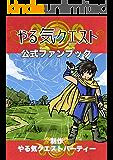 やる気クエスト 公式ファンブック (純コミックス)
