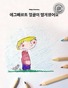 에그베르트 얼굴이 빨개졌어요: Children's Book (Korean Edition)