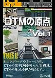 DTMの原点 Vol.1 ~ 昔はみんなMMLで音楽データを打ち込んだ ~ (MAGon)